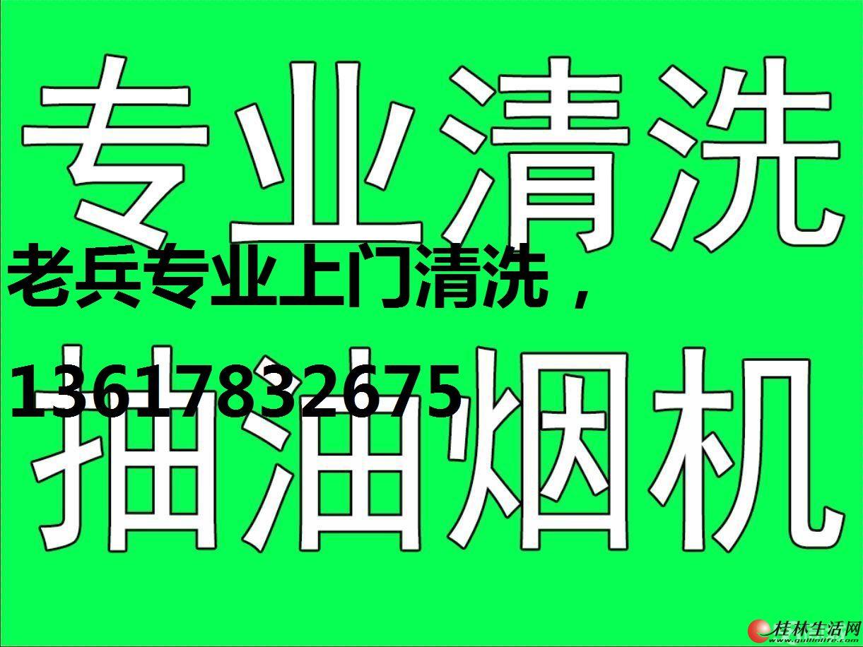桂林老兵专业空调油烟机等家电清洗回收旧电器