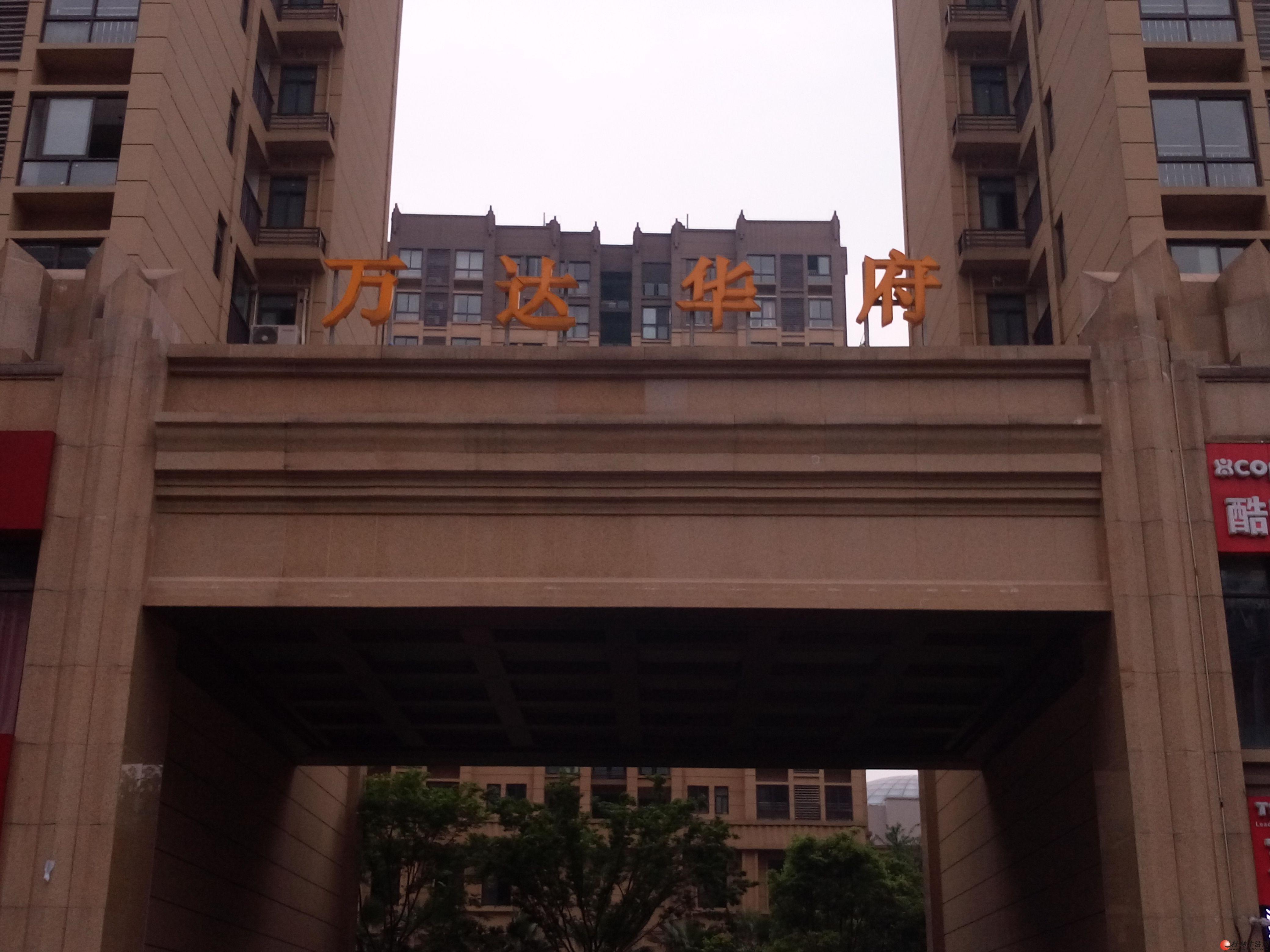 彰泰春天旁万达广场边【万达华府】电梯4楼清水3房77万