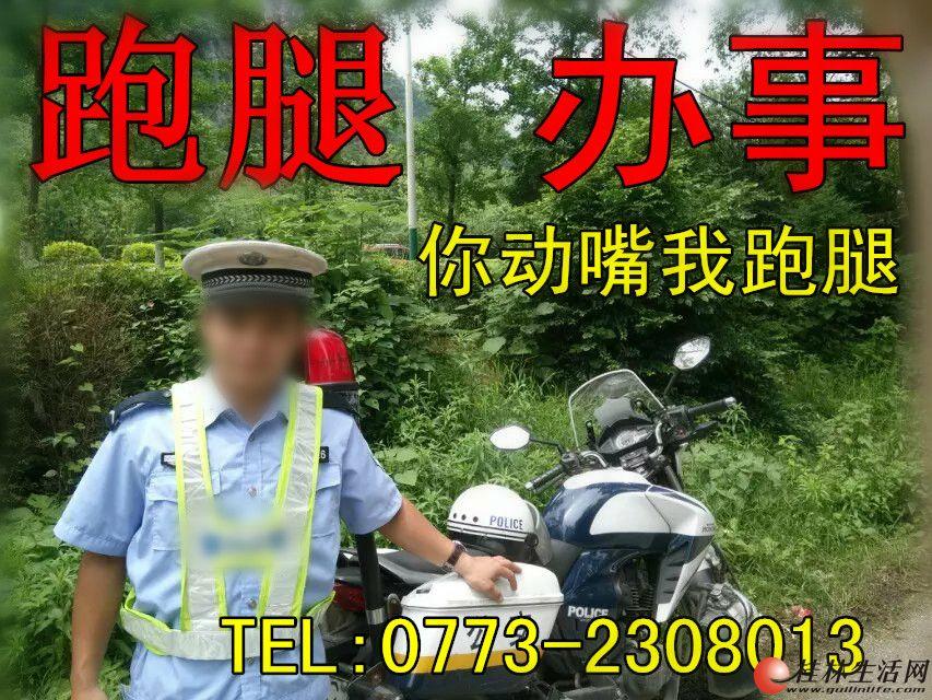 桂林跑腿服务、帮送货,送礼物,排队,挂号,接送人,一切跑腿服务0773-2308013