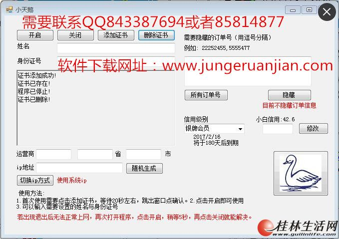 小天鹅京东修改后台软件/正版小天鹅1.9京东后台修改软件正品出售