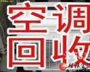 桂林家用电器回收桂林空调回收旧的好的空调回收洗衣机回收旧热水器回收电热水器回收