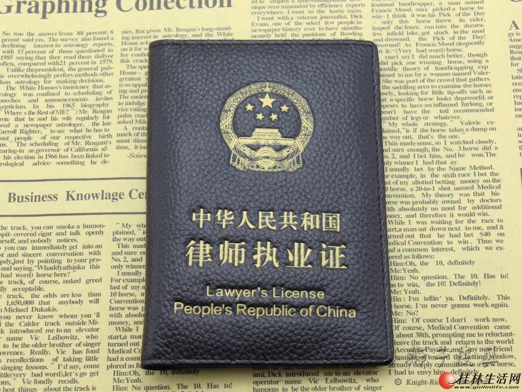 桂林市与十二县律师团队