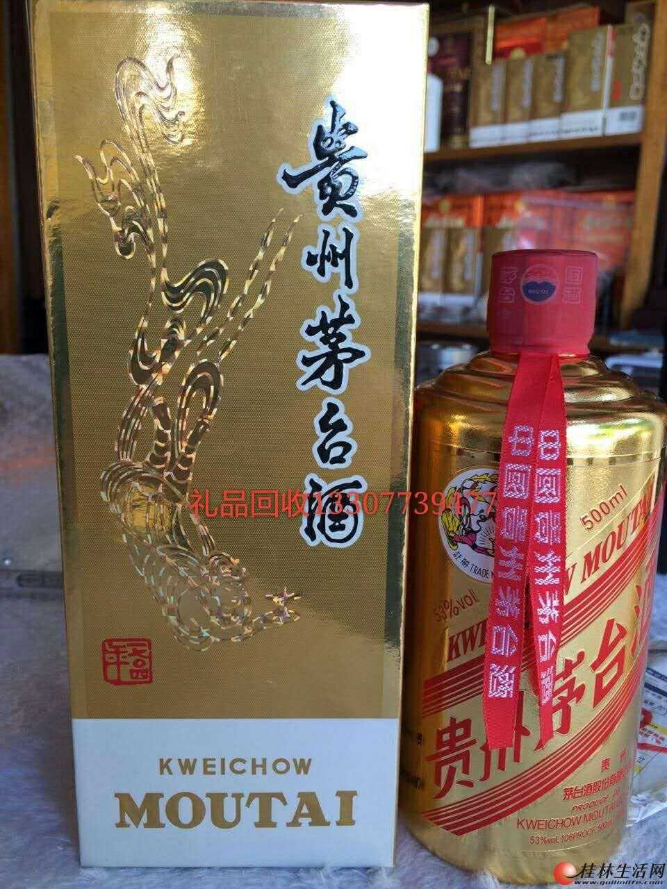 桂林长期高价现金回收礼品、老酒、名酒、名烟冬虫夏草,购物卡