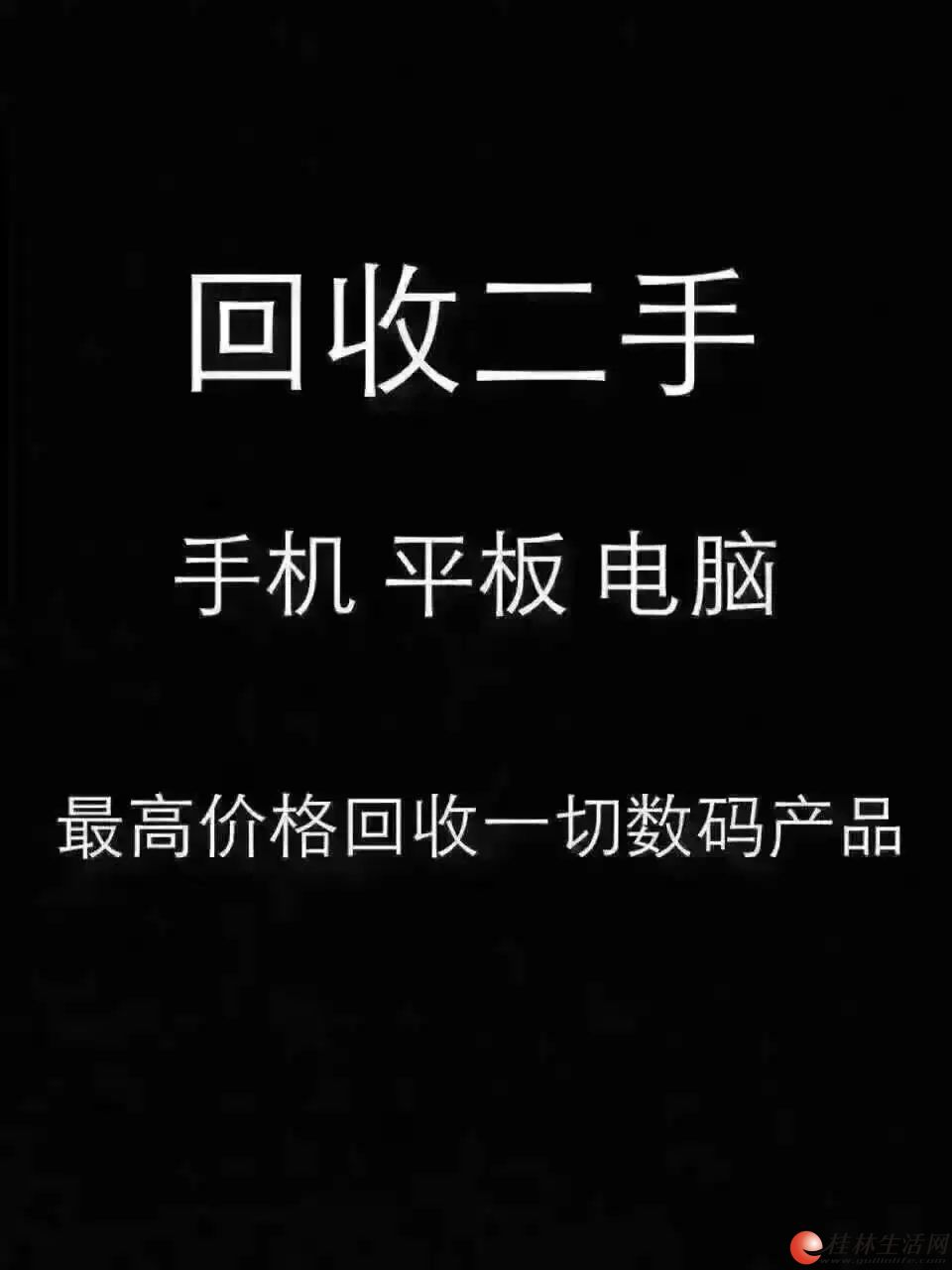 桂林专业二手手机回收 抵押 更高价 更划算 更实在 各大品牌手机都回收