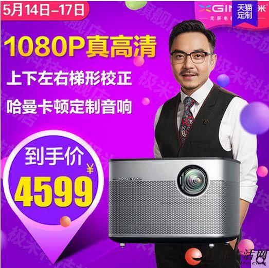 极米H1智能投影机家用投影仪1080P高清3D无屏电视微型大屏投影机1080P高清 白天也精彩