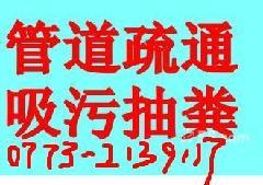 桂林管道疏通电话2l39ll7疏通下水道清理化粪池抽化粪池公司