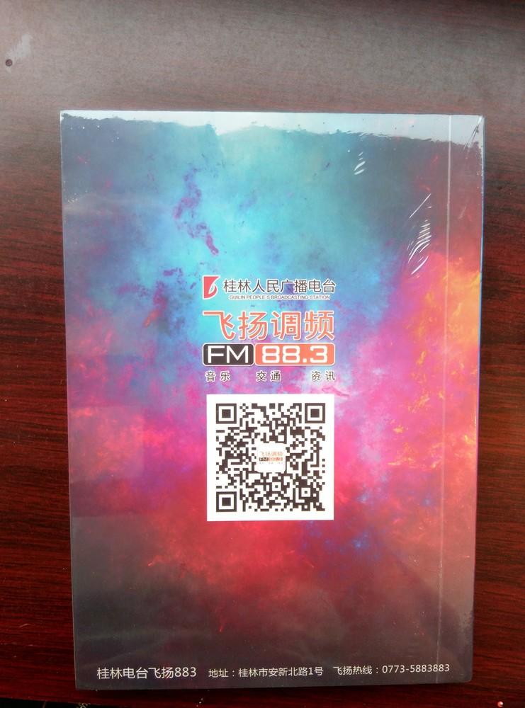 桂林人民广播电台原创歌曲正版CD碟出售
