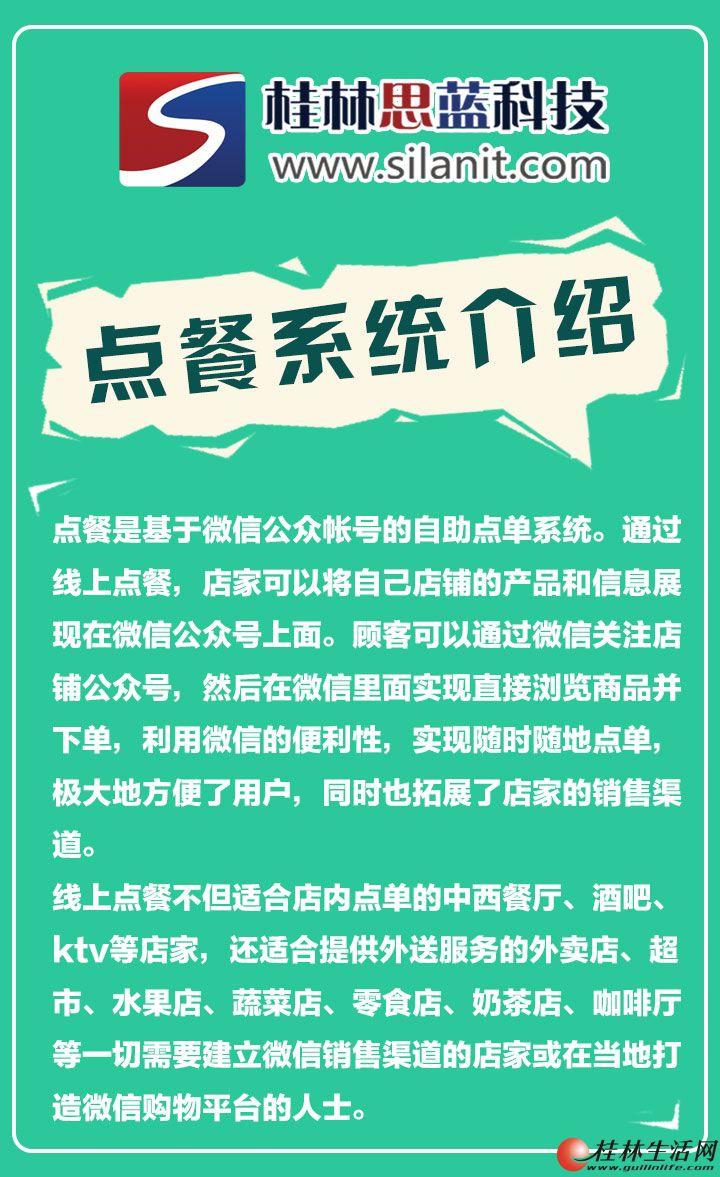 扫码点餐宝免费入驻桂林餐饮行业