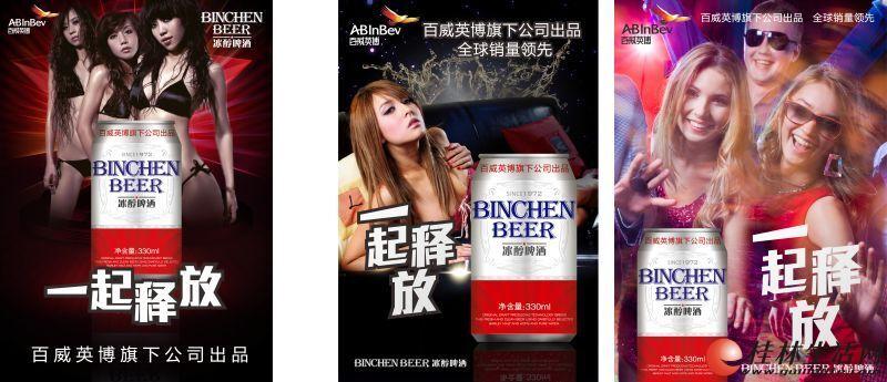 百威啤酒出售诚招广西区市县代理