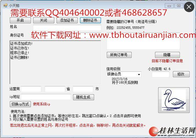 小天鹅京东修改后台软件/正版小天鹅2.0京东后台修改软件官网出售