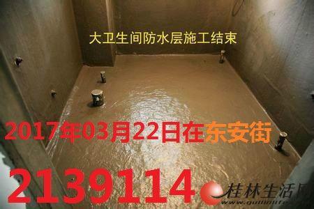 桂林专业上门电路维修桂林房屋防水补漏天面厕所外墙桂林防水补漏厕所防水桂林天面防水