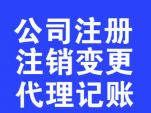 桂林帮您开公司 账务代理