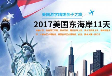 【桂林起止】2017美国夏令营东海岸游学11天