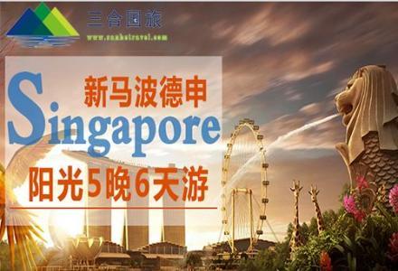 【桂林起止】暑期大促新加坡马来西亚5晚6天跟团游