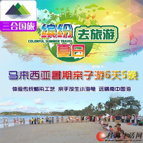 【桂林起止】马来西亚6天5晚逍遥南中国海