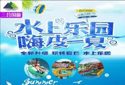 【桂林起止】马来西亚暑期亲子游双威水上乐园6天5晚