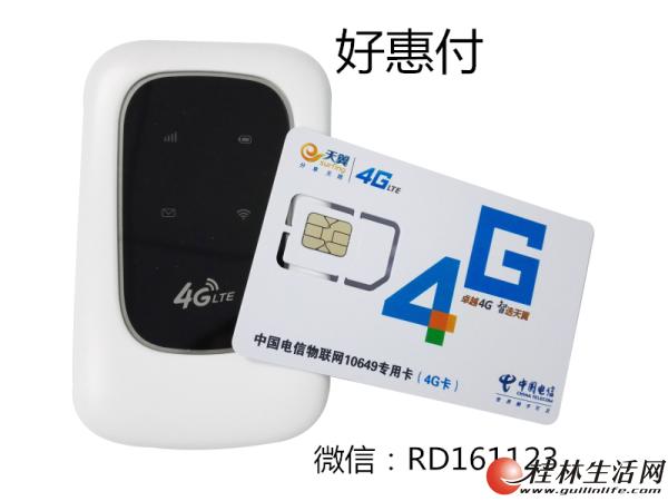 随身WIFI 4G 全网通 好惠付全国通用流量卡(包卡)