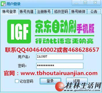 IGF京东手机版0.5自动截图发图软件官方出售