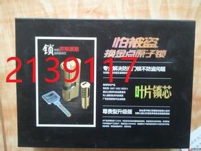 桂林市开锁电话2l39ll7桂林市防盗门换锁芯桂林市防盗门开锁价格