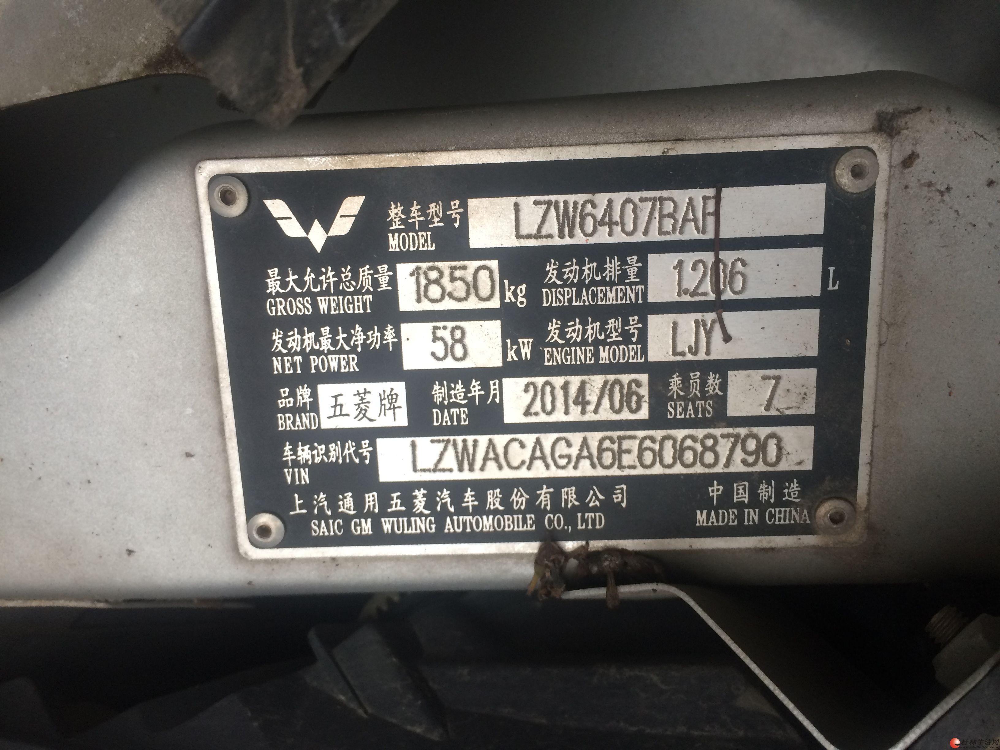 2014款自用五菱荣光 1.2手动基本型 车况精品 无大修 泡水 由于要去外地工作 急售