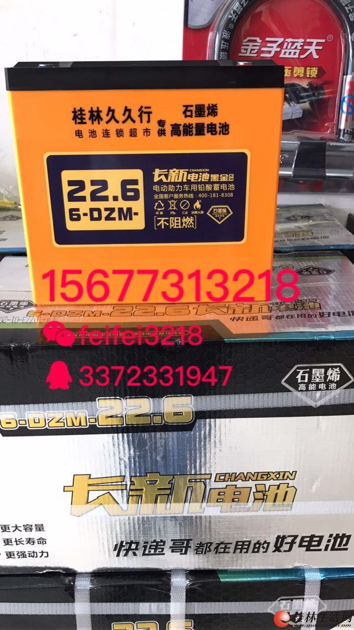 桂林最大电动车电池经销商,口碑最好,承诺只卖原装正品电池,以旧换新电池更实惠