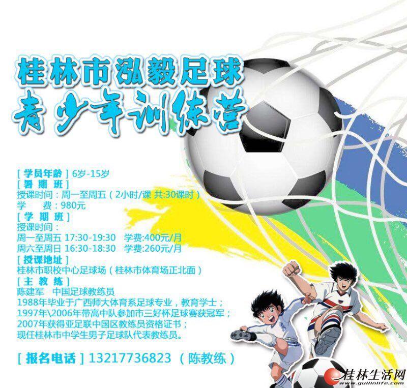 2017年桂林市泓毅足球青少年训练营火热招生了