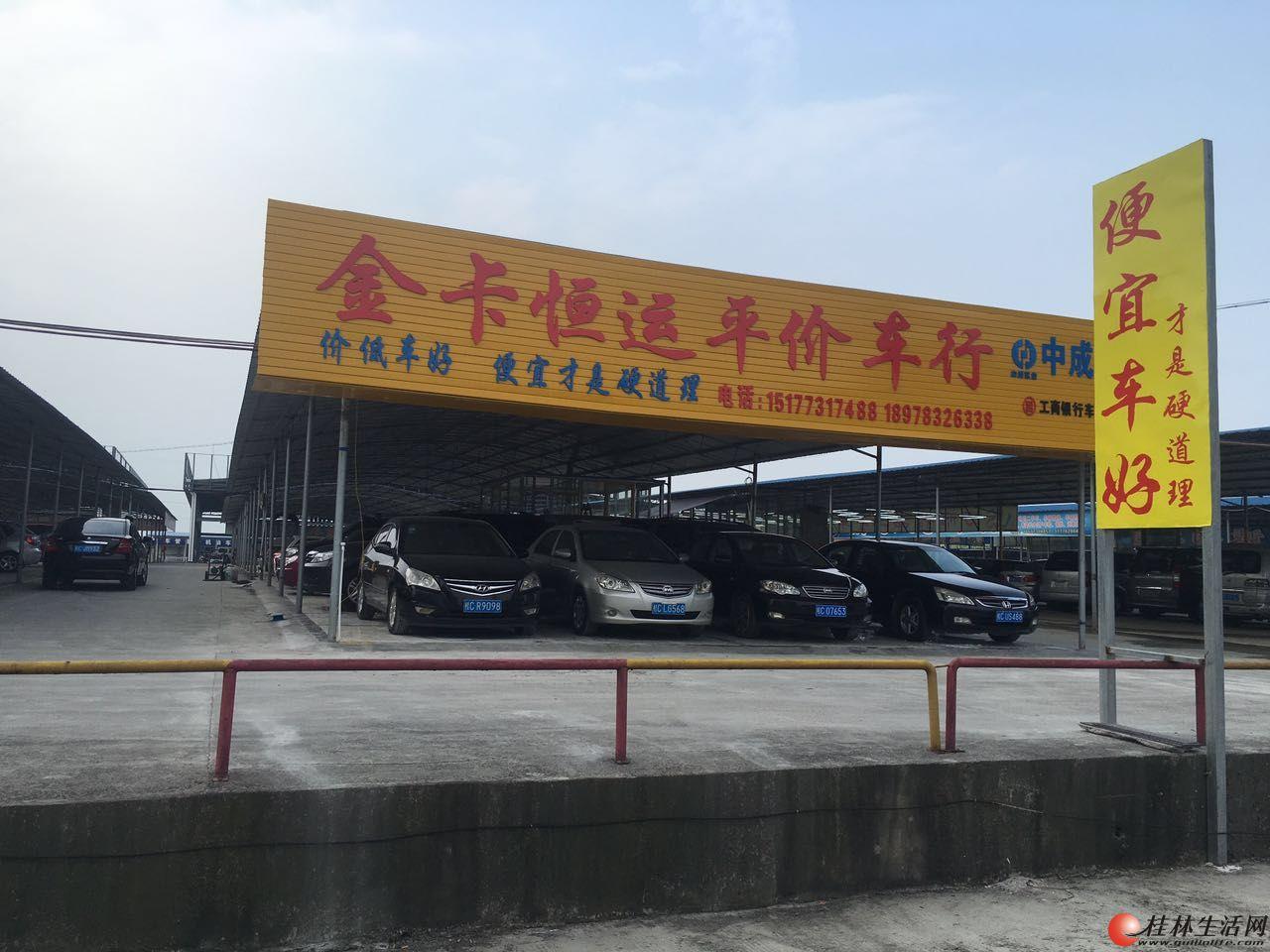 【金卡恒运平价车行】【本车行服务宗旨:便宜、车好、才是硬道理】