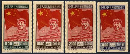 """纪.4 """"中华人民共和国开国纪念""""全新全品像套票"""