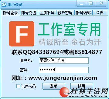 /正版IGF手机版5.3自动截图发图软件官方销售