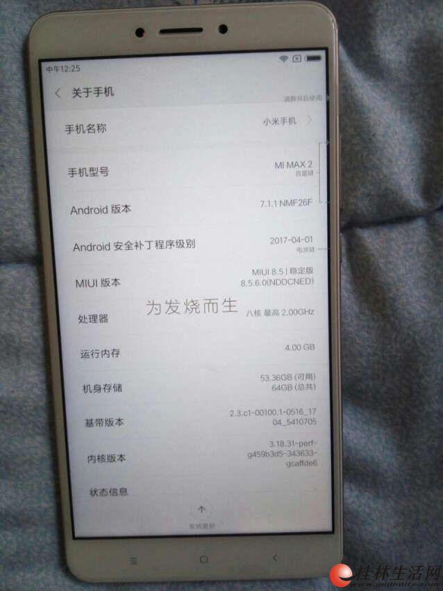 小米超大屏手机max25000毫安电量