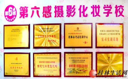 桂林第六感培训暑期特惠-学化妆初级证免费升级高级化妆师证