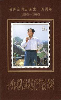 "1993--17M ""毛泽东同志诞生一百周年""小型张"