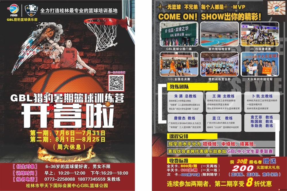 桂林GBL猎豹篮球俱乐部暑期篮球训练营