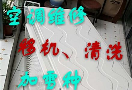 桂林惠民制冷团队、空调维修、移机清洗,加氟一条龙,洗衣机,热水器,冰箱及家电维修