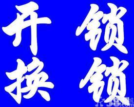 桂林市开锁换锁服务公司桂林专业保险柜开锁