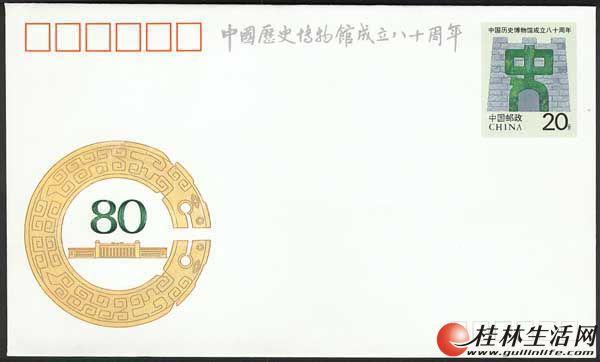 "JF.37""中国历史博物馆成立八十周年""纪念邮资封"