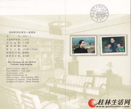 "PZ 30""宋庆龄同志诞生一百周年""邮折"