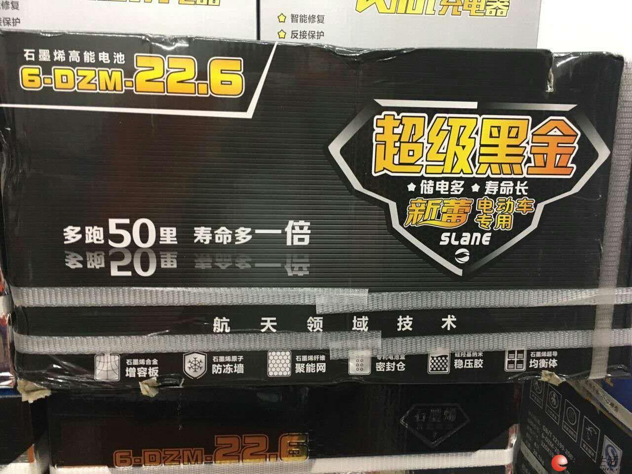 万博体育客户端电动车电池批发.零售