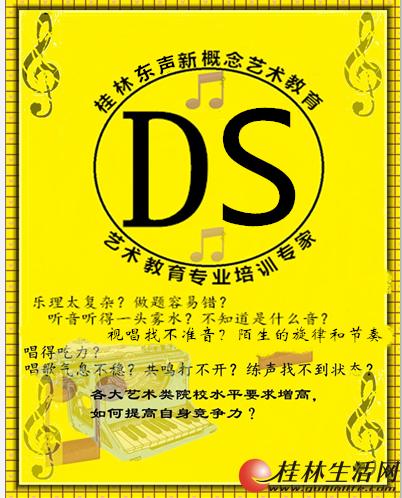 桂林东声新概念艺术音乐艺考校考强化班、冲刺班开课啦