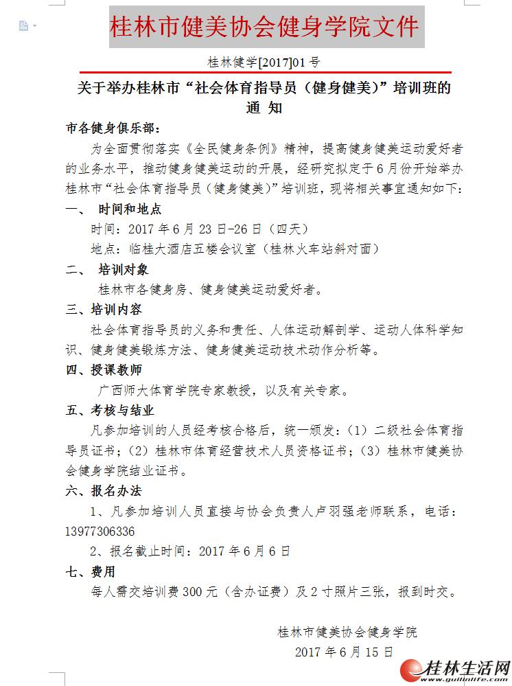 """关于举办桂林市""""社会体育指导员(健身健美)""""培训班的 通 知"""
