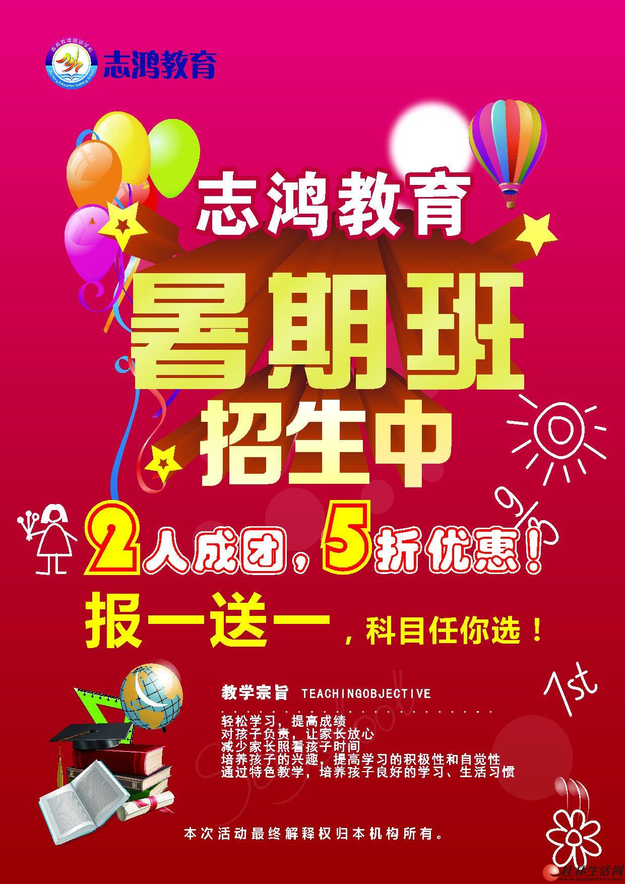 志鸿教育-暑期补习班火热招生中---2人成团5折优惠!