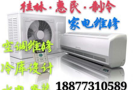 18877310589 桂林惠民、专业空调维修、移机清洗、加氟一条龙服务、洗衣机液晶电视等