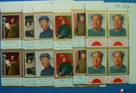 """J.21""""伟大的领袖和导师毛泽东主席逝世一周年""""带边方联"""