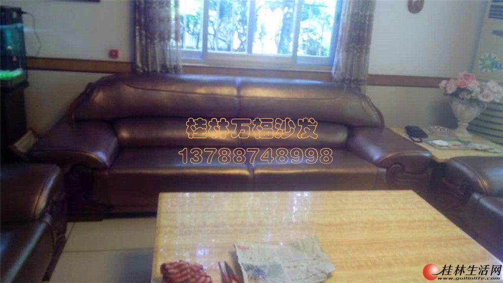 桂林雅斯辰家具有限公司沙发换皮沙发换布维修沙发