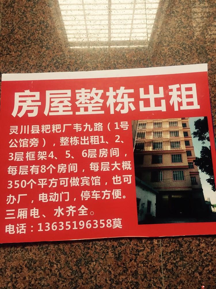 房屋出租电梯、电动门楼房、可开宾馆、办厂、办公等
