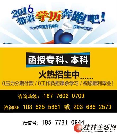 国家承认学历 电子注册-桂林理工大学函授房地产经营管理(专升本)