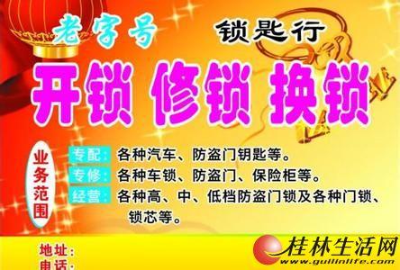 桂林专业开锁换锁芯防盗门开锁保险柜开锁解码