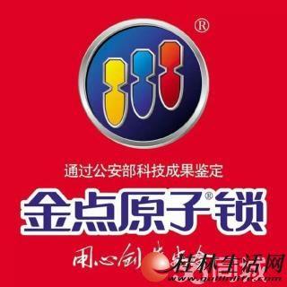 桂林专业【开锁】换锁芯,随叫随到,电话2866251