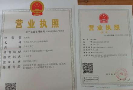 资源县顺风货运信息咨询部