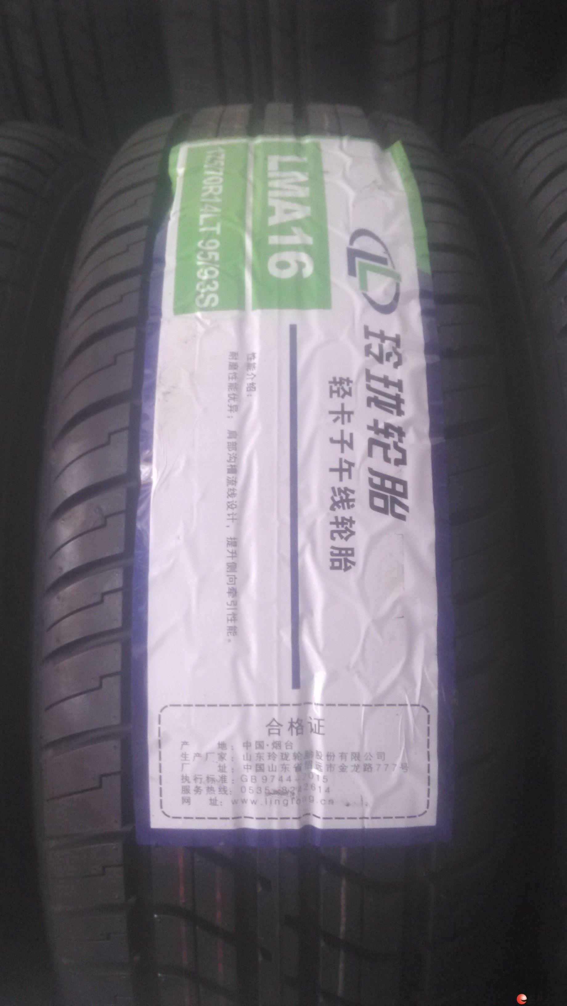 全新行货玲珑轮胎175/70R14LT 五菱荣光原装配套